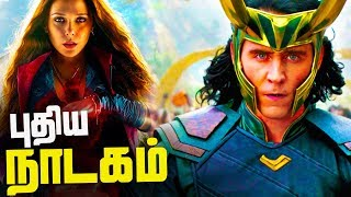 Loki and Scarlett Witch NEW TV Series (தமிழ்)