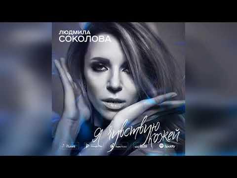 Новая песня: Людмила Соколова Я чувствую кожей