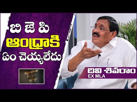 Ex MLA Divi Sivaram About BJP Party in Andhra Pradesh | Talk Show With Swey | Dot News