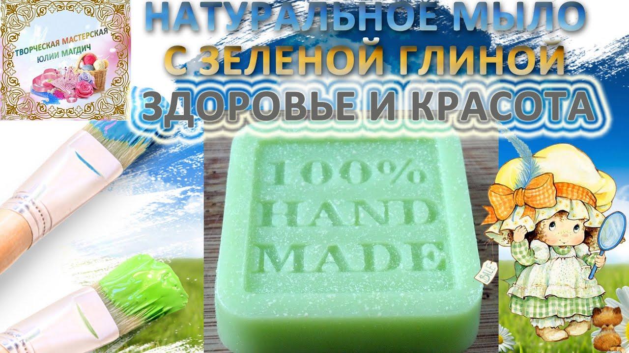 Как сделать мыло для лица