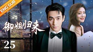 《御姐归来》 第25集 开心艾米重归于好 何父何母协议离婚(主演:安以轩、朱一龙)  CCTV电视剧