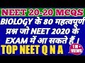 NEET/AIIMS:2018-EXPECTED BIOLOGY QUESTIONS   MOST IMPORTANT BIOLOGY QUESTIONS FOR NEET 2018 