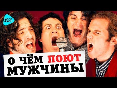 #ВАМЛЮБИМЫЕ. О чём поют мужчины. Самые красивые песни о женщинах и о любви. Хиты и Звёзды.