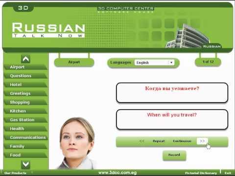 تعليم اللغة الروسية - الروسية للمبتدئين