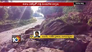 Landslides broke Due to Heavy Rains In Vizag Ghat Road | AP