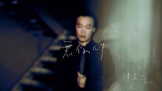 Download 陳奕迅 Eason Chan - 《無條件》MV 3Gp Mp4