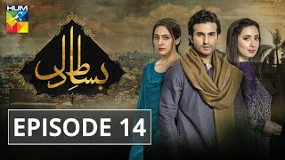Bisaat e Dil Episode #14 HUM TV Drama 11 December 2018