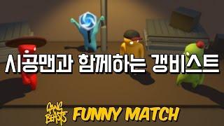 [갱비스트] 시공맨과 함께하는 갱비스트 (Gang Beasts Funny Match)