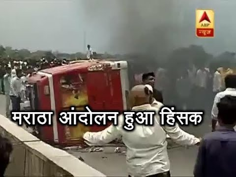 Maratha Protest In Aurangabad Goes Violent; Police Resort To Tear Gas | ABP News