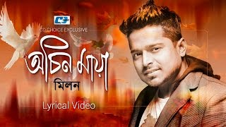 Ochin Maya | Milon | Lyrical Video | Bangla New Song 2017 | FULL HD