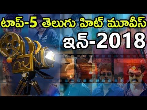 Block Busters Of Tollywood 2018 | Telugu Movies 2018 | Telugu Super Hit Movies 2018 | Top Telugu TV