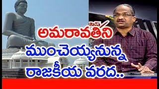 Prof K Nageshwar Clear Cut Analysis On Amaravati Capital Change Issue | MAHAA Analysis