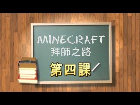 Minecraft拜師之路 - 第四課 : EOE地獄大魔怪 [老吳X娜娜]