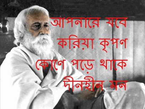 Jibon jokhon Shukaye Jaay. Tagore Songs by Indranil Sen.