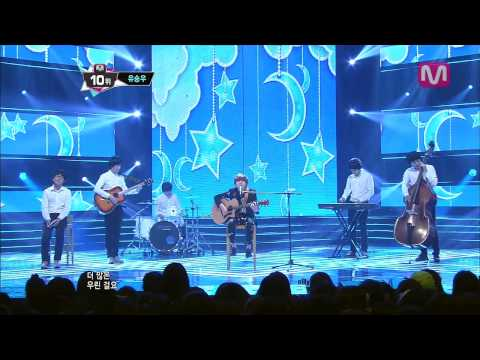 유승우_헬로 (Hello by Yoo Seung Woo@Mcountdown 2013.05.23)