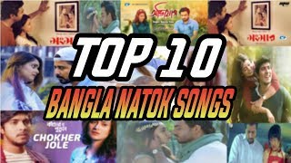 Top 10 Bangla Natok Song in this two Month 2018 ! New Music Video List [ 01/01/2018 to 28/02/2018]