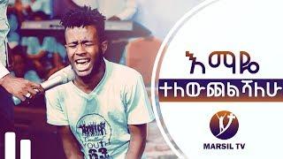 MARSIL TV AUGUST 18, 2018
