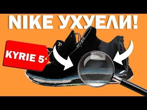 Как нас н@ёбывает Nike на примере KYRIE 5 | ЧТО ЭТО ЗА УЖАС !?