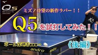 【卓球】ミズノの新作ラバー「Q5」をカットマンが試打してみた!《後編》