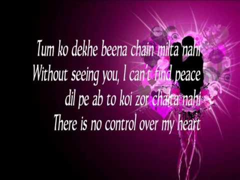 Ab Mujhe Raat Din-  English Translation
