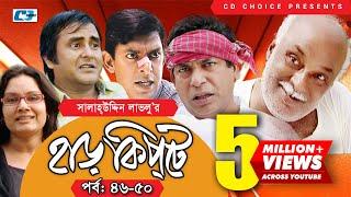 Harkipte   Episode 46-50   Bangla Comedy Natok   Mosharaf Karim   Chanchal   Shamim Jaman