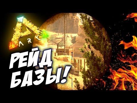 ARK Scorched Earth - ДЕРЗКИЙ РЕЙД БАЗЫ В АРК!
