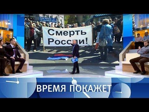 Украина: выборы президента России. Время покажет. Выпуск от 13.03.2018