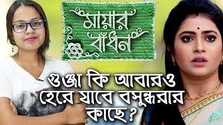 Gunja Ki Abaro Here Jabe Basundharar Kache?   Mayar Badhon   Star Jalsha   Chirkut Infinity