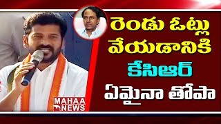 CM KCR Voted Two Times In Telangana Election   Revanth Reddy Comments