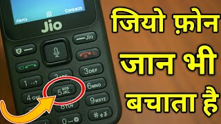 Jio Phone Panic Button Feature | How to Use | Jio Phone Tips & Tricks