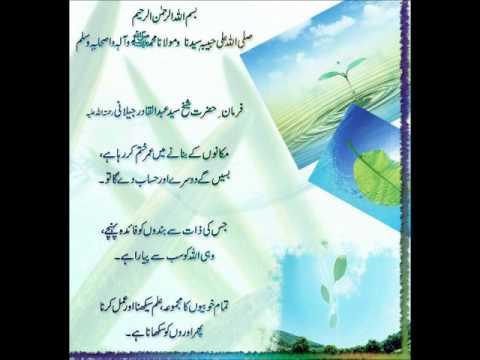 URDU NAAT & Qaseeda Burda Shareef (Jab Husn Tha Un Ka Jalwa...
