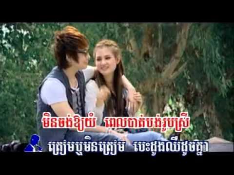 Srolanh Knea Saniya Ham Yum