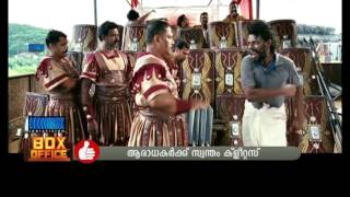 Daivathinte Swantham Cleetus - Daivathinte Swantham Cleetus _ Box Office Review