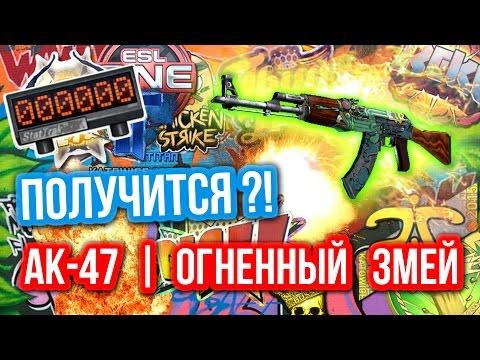 Контракты Обмена : AK-47 | Огненный Змей  - Получится?!
