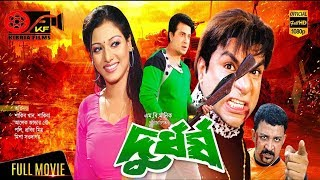 Durdhorsho - দুর্ধর্ষ l Shakib Khan, Shakiba, Misha l Bangla Movie l Kibria Films  from Kibria Films