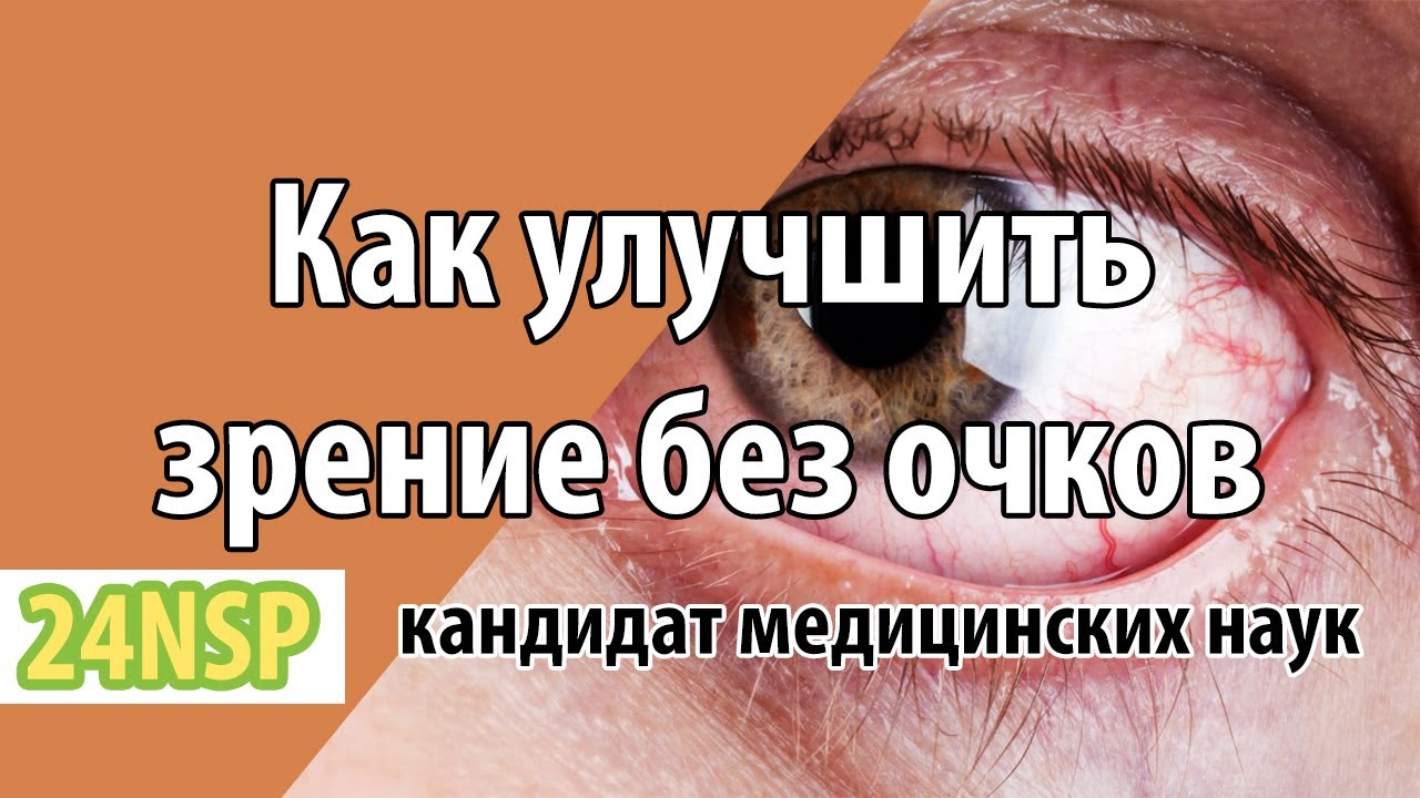 Как быстро улучшить своё зрение в домашних условиях 159