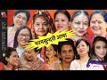 Mothers of Miss Nepal from 1994 to 2018 (Ruby Rana to Shrinkhala Khatiwada mothers (Re)