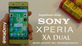 Обзор Sony Xperia XA Dual: Дизайн, Дисплей, Звук, Производительность