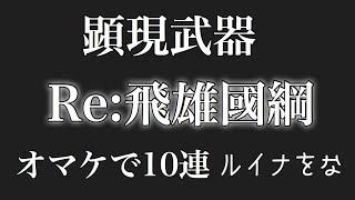 【アナデン 】顕現武器 アザミ Re:飛雄國綱 【業者さんへ発注】