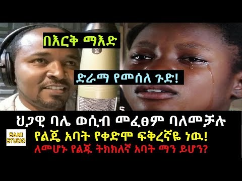 Ethiopia: Ye Erk Maed Radio Program January 18,2018