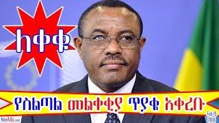 ጠ/ሚ ኃይለማርያም ደሳለኝ የስልጣልን መልቀቂያ ጥያቄ አቀረቡ Ethiopia MP Hailemariam Desalegn resigns - EBC