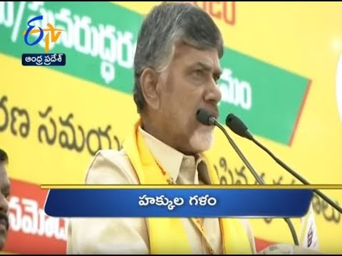Andhra Pradesh | 31st October 2018 | Ghantaravam 10 PM News Headlines
