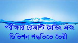 How to Create Student Result Sheet in Microsoft Excel  [Bangla]