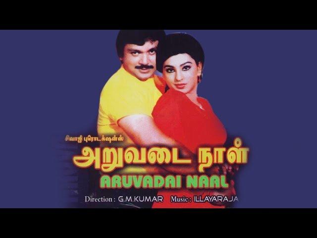 Aruvadai Naal Tamil Full Movie :  Prabhu And Pallavi