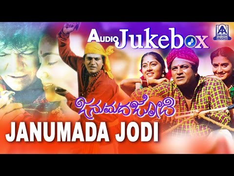 Janumada Jodi I Kannada Film Audio Jukebox I Shivarajkumar, Shilpa
