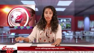 ETHIOPIAN REPORTER TV |  Amharic News 10/26/2016