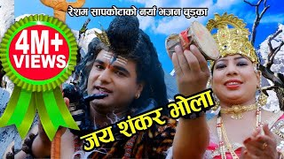 download lagu जय शंकर भाेला  New Nepali Bhajan Chudka 2074 gratis