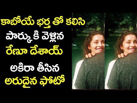కోబోయే భర్త తో కలిసి దాగుడు మూతలు ఆడిన రేణు దేశాయ్ | Renu Desai Husband #9RosesMedia