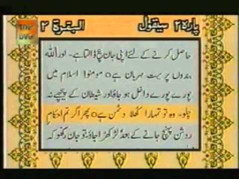 Urdu Translation With Tilawat Quran 230
