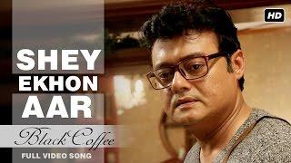 Shey Ekhon Aar   Black Coffee   Saswata   Paoli   Anupam Roy  Timir Biswas   Atanu Bose   2017